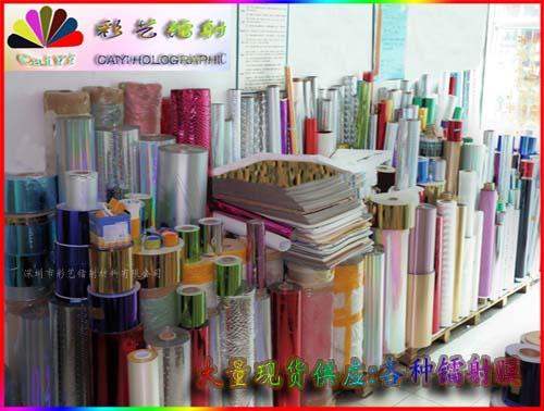 大量现货供应:各种镭射膜
